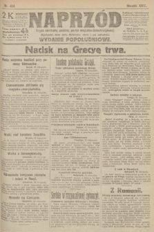 Naprzód : organ centralny polskiej partyi socyalno-demokratycznej. 1915, nr 414 (wydanie popołudniowe)