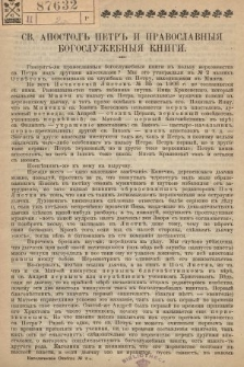 Odpowiedzi Katolickie. 1906, nr2 a : Св. Апoстoлъ Петръ и прaвoслaвныя бoгoслужебныя книги