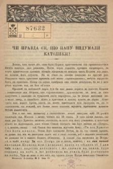 Odpowiedzi Katolickie. 1906, nr2 : Чи правда се, щo папу видумали католики?