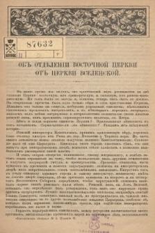 Odpowiedzi Katolickie. 1906, nr5 : Объ отдѣленіи восточной Церкви отъ Церкви вселенской