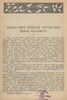 Odpowiedzi Katolickie. 1906, nr6 : Какую вѣру приняли Русскіе при князѣ Владимірѣ?