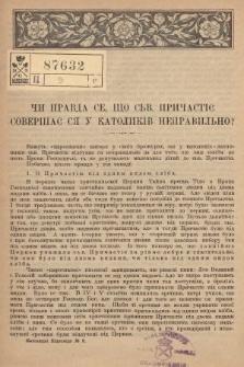 Odpowiedzi Katolickie. 1906, nr9 : Чи правда се, що сьв. причастіє совершає ся у католиків неправильно?