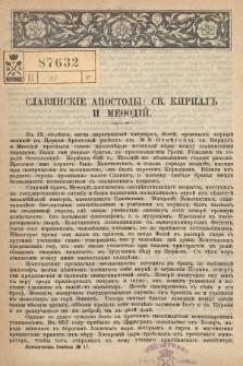 Odpowiedzi Katolickie. 1906, nr17 : Славянскіе апостолы : св. Кириллъ и Меѳодій