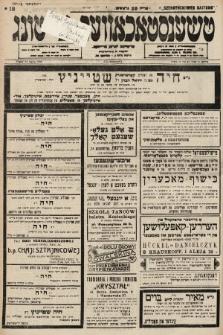 Čenstokower Cajtung = Częstochower Cajtung : eršajnt jeden frajtog. 1938, nr12