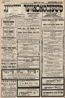 Čenstokower Cajtung = Częstochower Cajtung : eršajnt jeden frajtog. 1938, nr33
