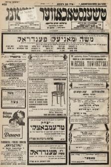 Čenstokower Cajtung = Częstochower Cajtung : eršajnt jeden frajtog. 1938, nr52