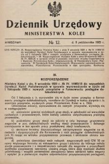 Dziennik Urzędowy Ministerstwa Kolei. 1925, nr12