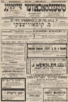 Čenstokower Cajtung = Częstochower Cajtung : eršajnt jeden frajtog. 1931, nr15
