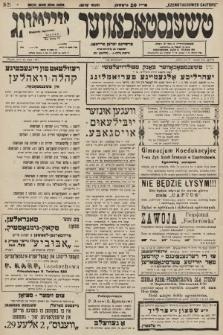 Čenstokower Cajtung = Częstochower Cajtung : eršajnt jeden frajtog. 1931, nr21
