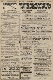Čenstokower Cajtung = Częstochower Cajtung : eršajnt jeden frajtog. 1931, nr22
