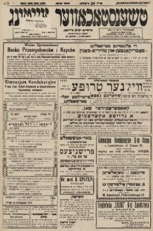 Čenstokower Cajtung = Częstochower Cajtung : eršajnt jeden frajtog. 1931, nr24