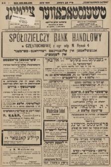 Čenstokower Cajtung = Częstochower Cajtung : eršajnt jeden frajtog. 1931, nr31