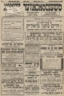 Čenstokower Cajtung = Częstochower Cajtung : eršajnt jeden frajtog. 1931, nr41
