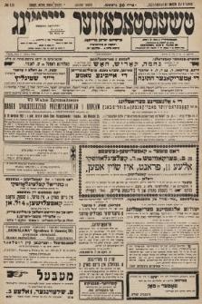 Čenstokower Cajtung = Częstochower Cajtung : eršajnt jeden frajtog. 1932, nr13