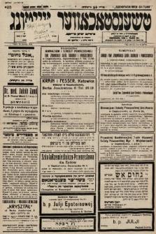 Čenstokower Cajtung = Częstochower Cajtung : eršajnt jeden frajtog. 1936, nr25