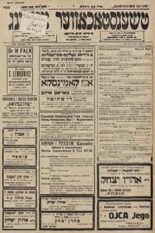 Čenstokower Cajtung = Częstochower Cajtung : eršajnt jeden frajtog. 1936, nr26