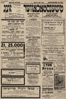 Čenstokower Cajtung = Częstochower Cajtung : eršajnt jeden frajtog. 1936, nr39