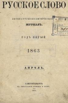 Russkoe Slovo : literaturno-učenyj žurnal. G. 5, 1863, nr4