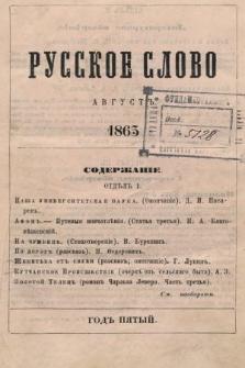 Russkoe Slovo : literaturno-učenyj žurnal. G. 5, 1863, nr8