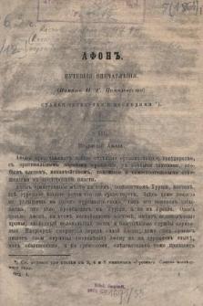 Russkoe Slovo : literaturno-učenyj žurnal. G. 5, 1863, nr11-12
