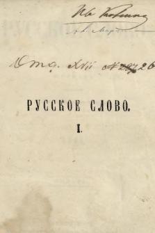 Russkoe Slovo : literaturno-učenyj žurnal. G. 3, 1861, nr1
