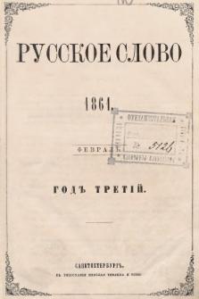 Russkoe Slovo : literaturno-učenyj žurnal. G. 3, 1861, nr2