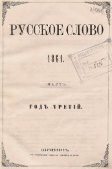 Russkoe Slovo : literaturno-učenyj žurnal. G. 3, 1861, nr3