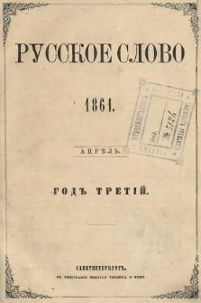 Russkoe Slovo : literaturno-učenyj žurnal. G. 3, 1861, nr4