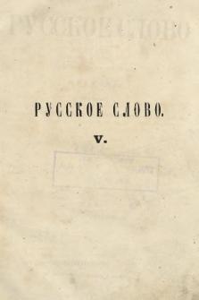 Russkoe Slovo : literaturno-učenyj žurnal. G. 3, 1861, nr5