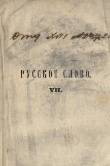 Russkoe Slovo : literaturno-učenyj žurnal. G. 3, 1861, nr7