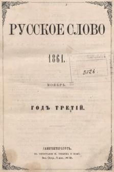 Russkoe Slovo : literaturno-učenyj žurnal. G. 3, 1861, nr11