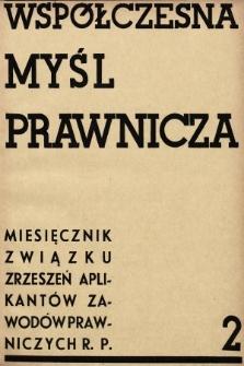 Współczesna Myśl Prawnicza : miesięcznik Związku Zrzeszeń Aplikantów Zawodów Prawniczych Rzeczypospolitej Polskiej. 1935, nr2