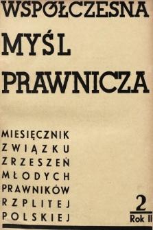 Współczesna Myśl Prawnicza : miesięcznik Związku Zrzeszeń Młodych Prawników Rzeczypospolitej Polskiej. 1936, nr2
