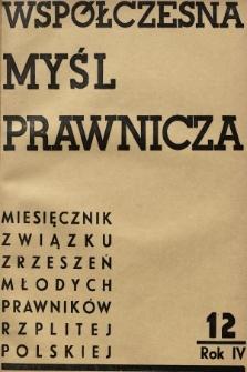 Współczesna Myśl Prawnicza : miesięcznik Związku Zrzeszeń Młodych Prawników Rzeczypospolitej Polskiej. 1938, nr12