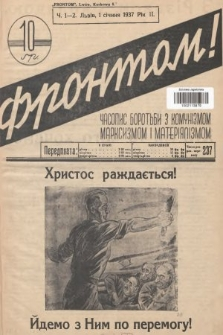Frontom! : časopis borot'bi z komunìzmom, marksizmom ì materìâlìzmom. 1937, nr1-2