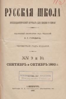 Русская Школа : общепедагогическій журналъ для школы и семьи. 1893, №9 и 10