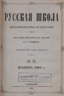 Русская Школа : общепедагогическій журналъ для школы и семьи. 1893, №11
