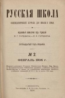 Русская Школа : общепедагогическій журналъ для школы и семьи. 1904, №2