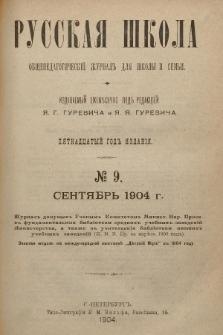 Русская Школа : общепедагогическій журналъ для школы и семьи. 1904, №9