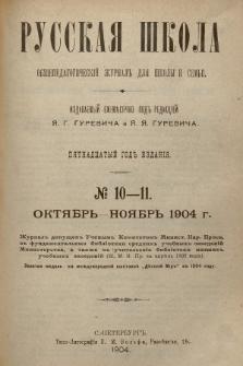 Русская Школа : общепедагогическій журналъ для школы и семьи. 1904, №10-11