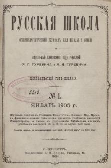 Русская Школа : общепедагогическій журналъ для школы и семьи. 1905, №1