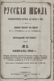 Русская Школа : общепедагогическій журналъ для школы и семьи. 1905, №2