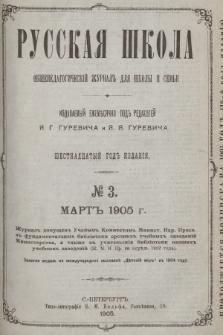 Русская Школа : общепедагогическій журналъ для школы и семьи. 1905, №3