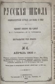 Русская Школа : общепедагогическій журналъ для школы и семьи. 1905, №4