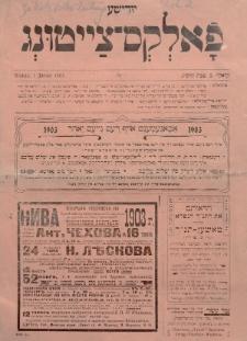 Jüdische Volks-Zeitung. 1903, nr1