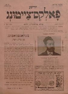 Jüdische Volks-Zeitung. 1903, nr25