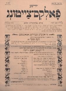 Jüdische Volks-Zeitung. 1903, nr43