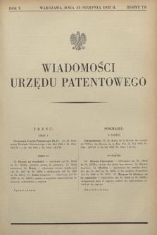 Wiadomości Urzędu Patentowego. R.10, z. 7/8 (31 sierpnia 1933)