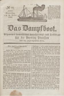 Das Dampfboot : allgemeines humoristisches Unterhaltungs- und Volksblatt für die Provinz Preussen und die angrenzenden Orte. Jg.8, № 77 (28 Juni 1838) + dod.