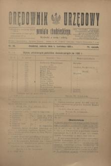 Orędownik Urzędowy powiatu chodzieskiego. R.72, nr 26 (4 kwietnia 1925)